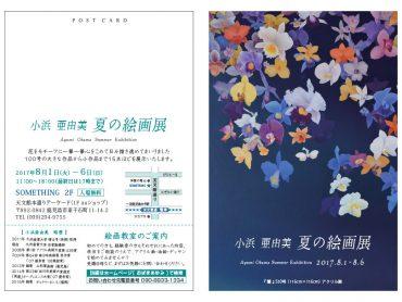 小浜 亜由美 夏の絵画展
