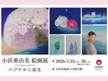 小浜亜由美 絵画展 のびやかに開花